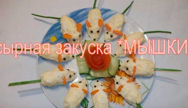закуски мышки