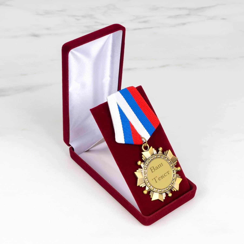 именная медаль