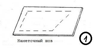 намёточный шов