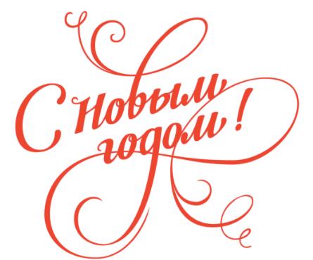 плакат с новым годом-7