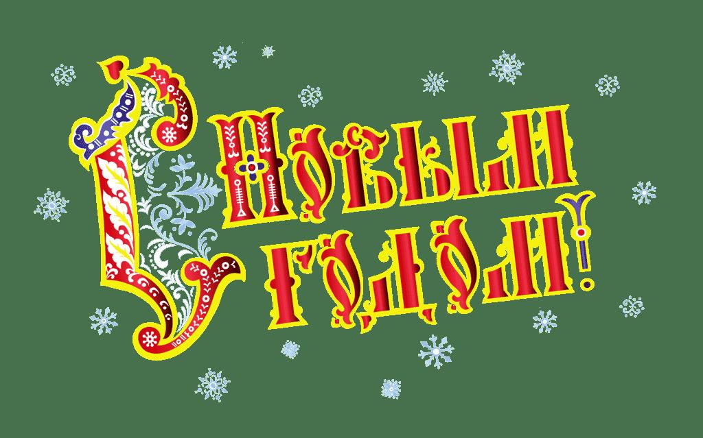 плакат с новым годом-3