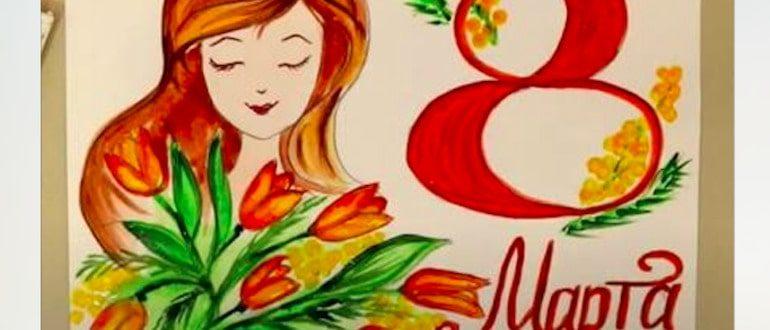 рисунок на открытке для мамы