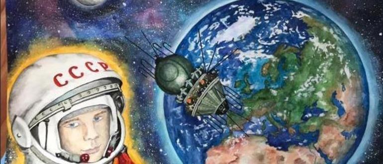 рисунок космонавта